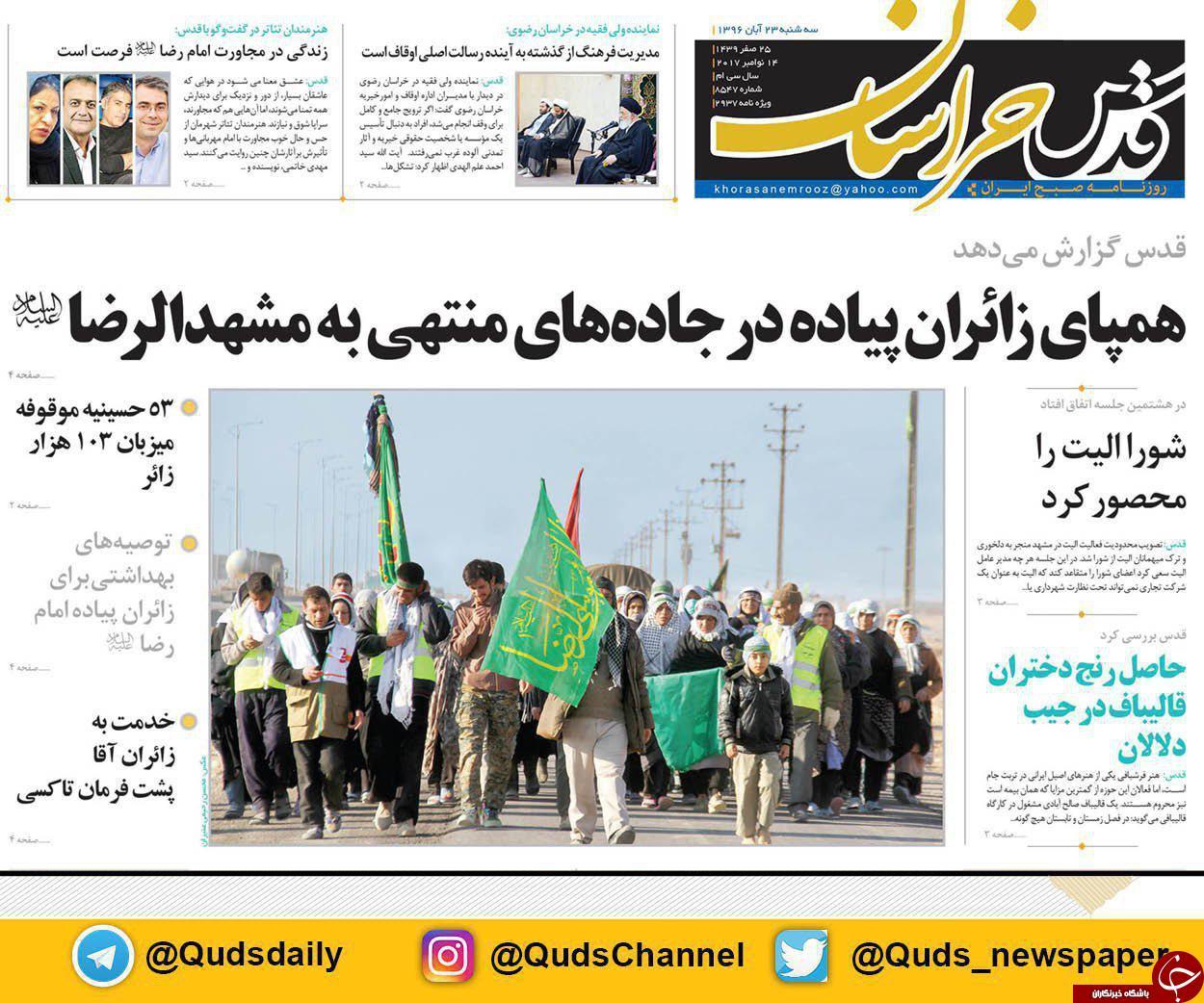 صفحه نخست روزنامههای خراسان رضوی سه شنبه ۲۳ آبان