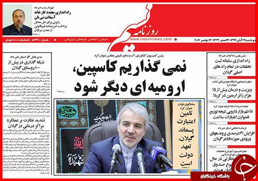 نیم صفحه نخست روزنامههای گلستان سه شنبه ۲۳ آبان ماه