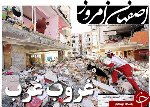 صفحه نخست روزنامه های استان اصفهان سه شنبه 23 آبان ماه