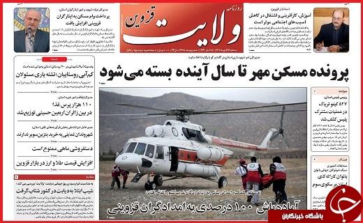 صفحه نخست روزنامه استان قزوین سه شنبه بیست و سوم آبان