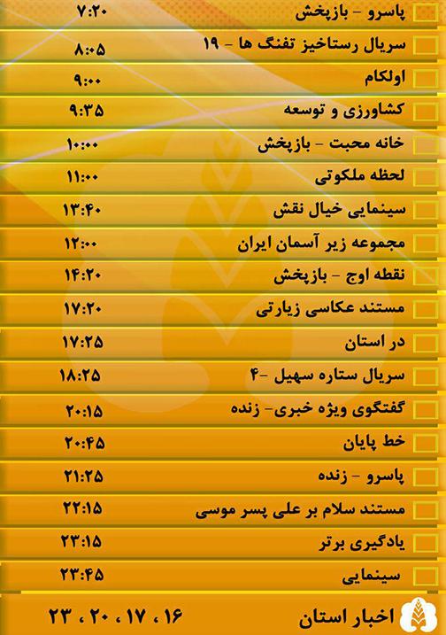 جدول پخش برنامههای سیمای مرکز گلستان سه شنبه بیست و سوم آبان ماه