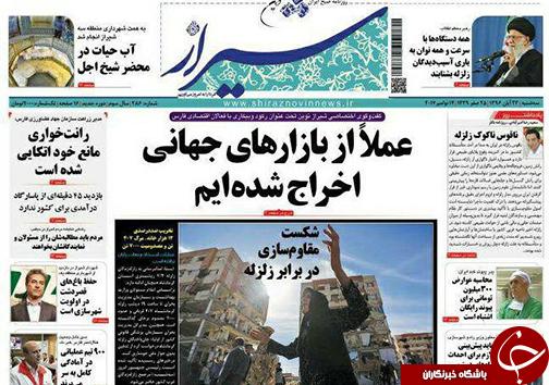 صفحه نخست روزنامههای استان فارس سه شنبه ۲۳ آبان ماه