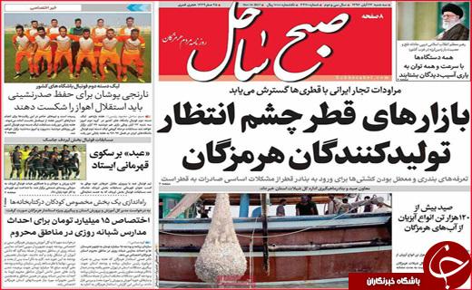 از داغ جگر گوشه ایران تا تاثیر تعطیلات بر معاملات اقتصادی کشور
