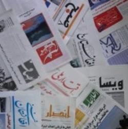 سرخط روزنامه های افغانستان 23 عقرب