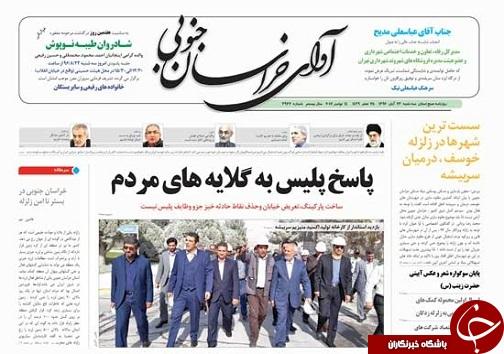 صفحه نخست روزنامه های خراسان جنوبی بیست و سوم آبان ماه