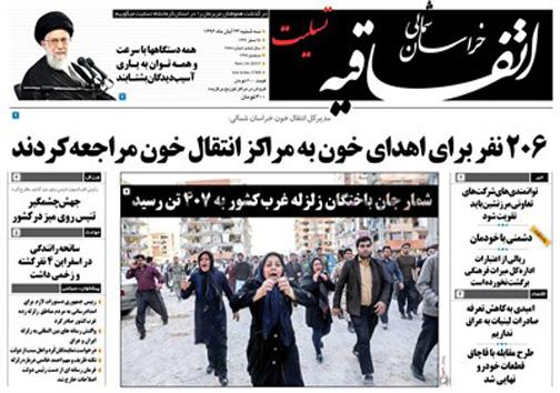 صفحه نخست روزنامه های خراسان شمالی بیست و سوم آبان ماه