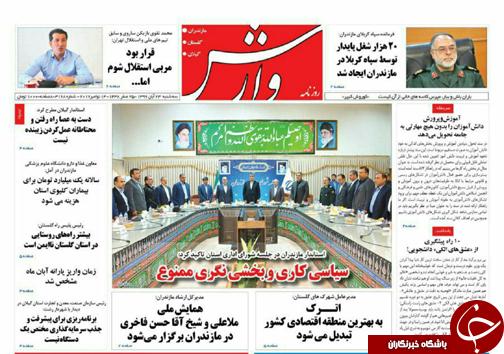صفحه نخست روزنامههای استان سه شنبه ۲۳ آبان