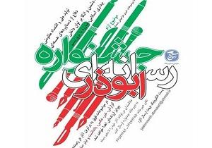 مهلت ارسال آثار به جشنواره رسانه ای ابوذر تمدید شد