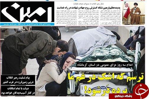 صفحه نخست روزنامه استانآذربایجان شرقی سه شنبه 23 آبان ماه