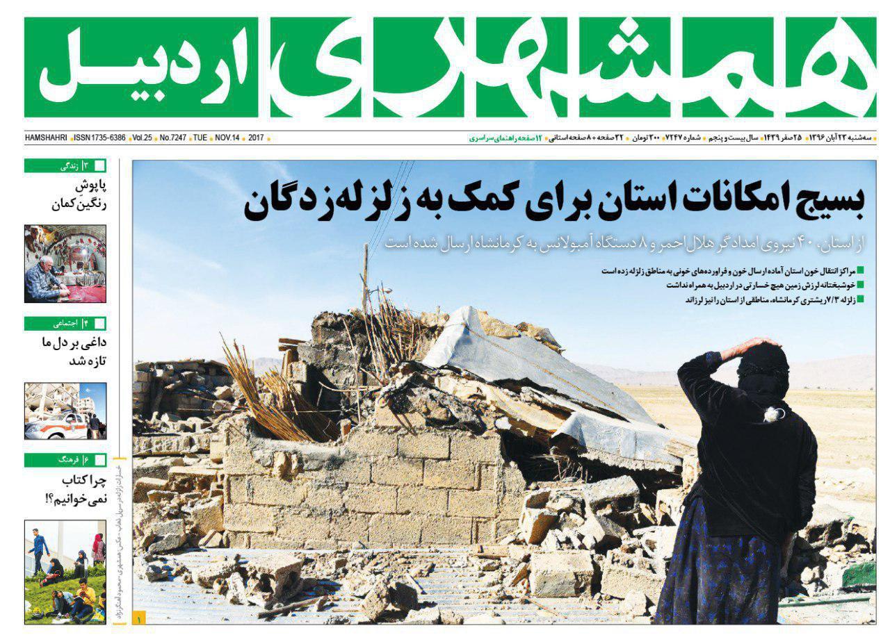 صفحه نخست روزنامه های اردبیل سه شنبه 23 آبان ماه