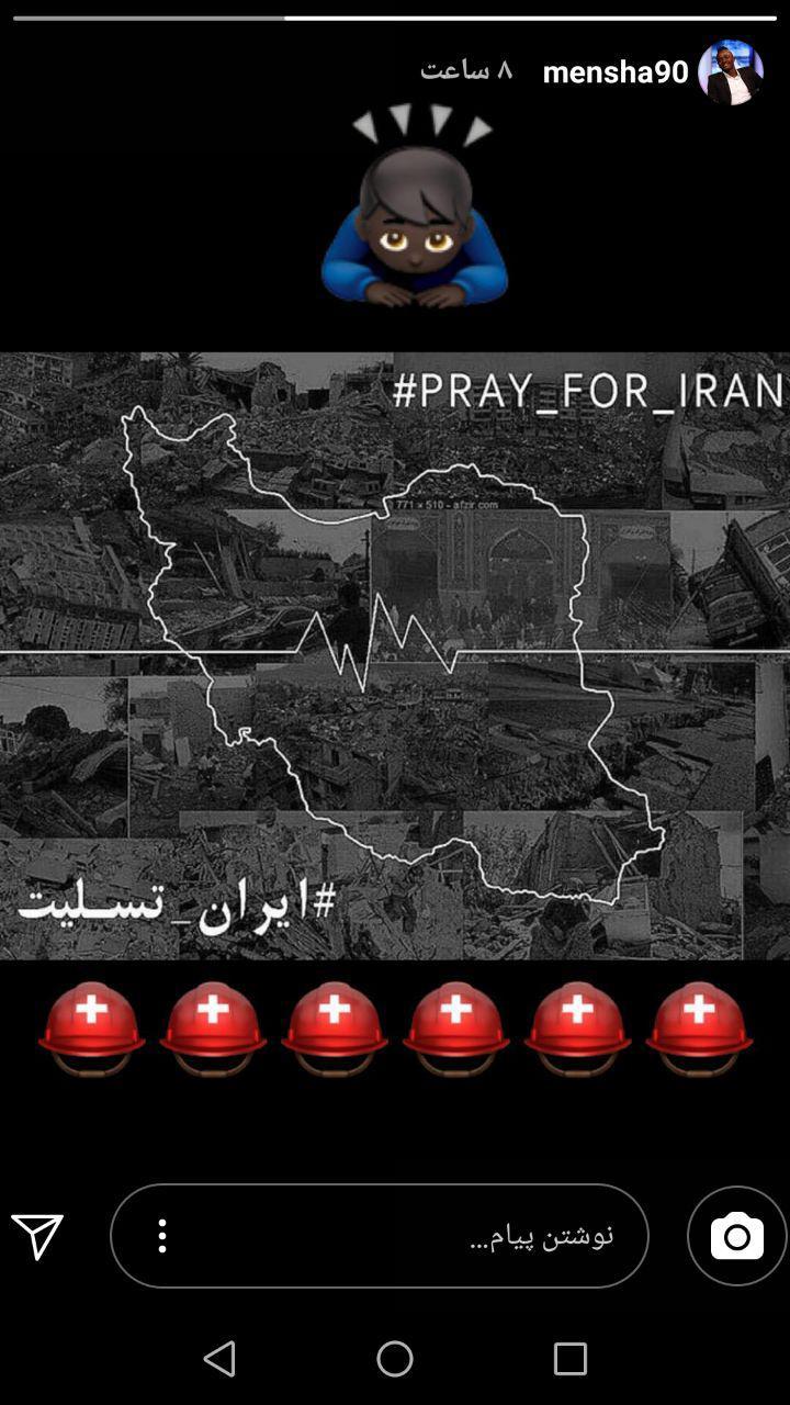 تسلیت اینستاگرامی گادوین منشا برای زلزله کرمانشاه+عکس