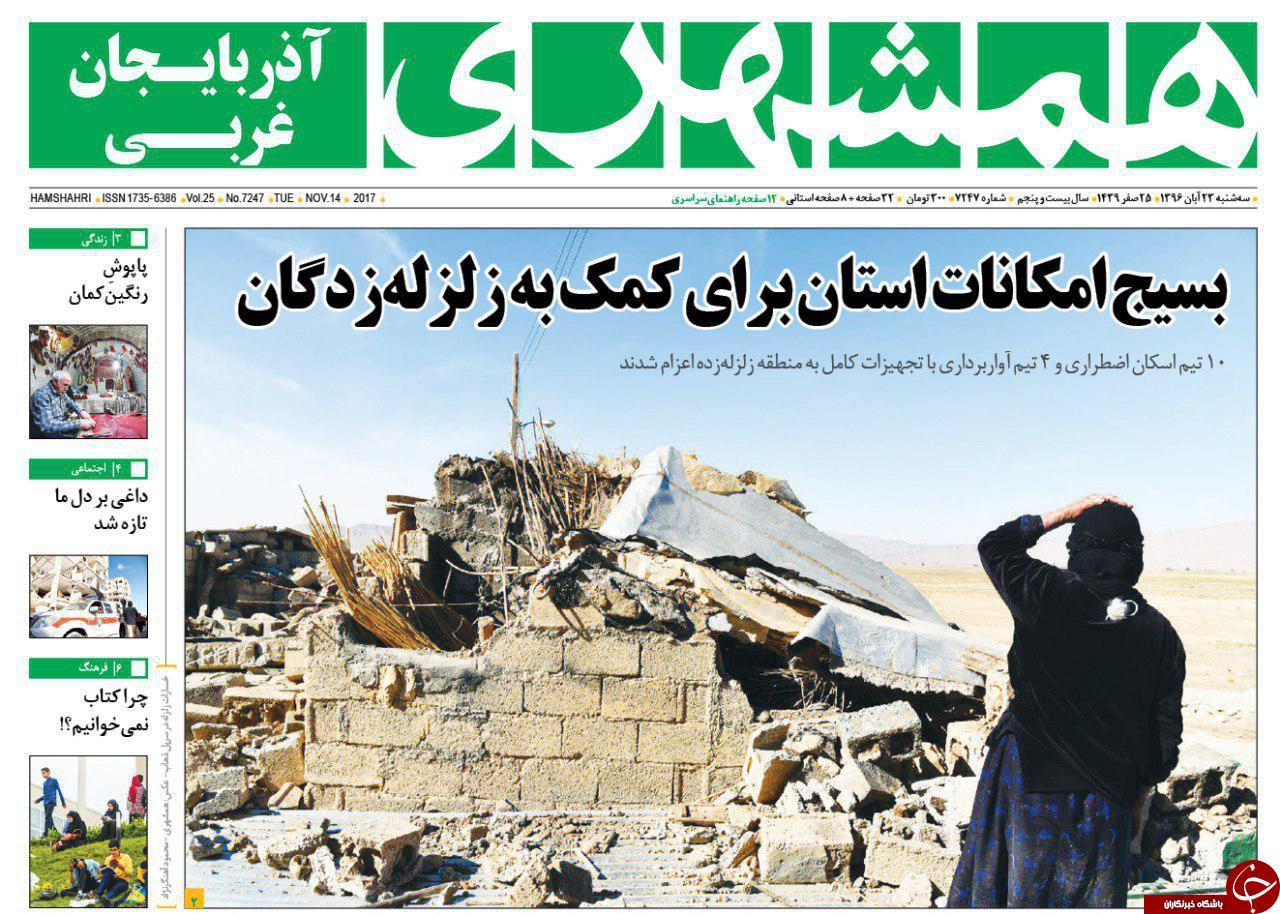نیم صفحه نخست روزنامه آذربایجان غربی سه شنبه ۲۳ آبان ماه