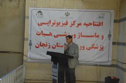 پیشرفت چشمگیر هیئت پزشکی ورزشی استان زنجان