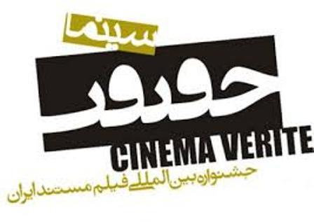 راهیابی چهار اثر از شبکه مستند به یازدهمین جشنواره سینما حقیقت