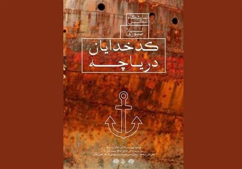 برگزاری نمایشگاه عکس کدخدایان دریاچه ارومیه در بندر شرفخانه