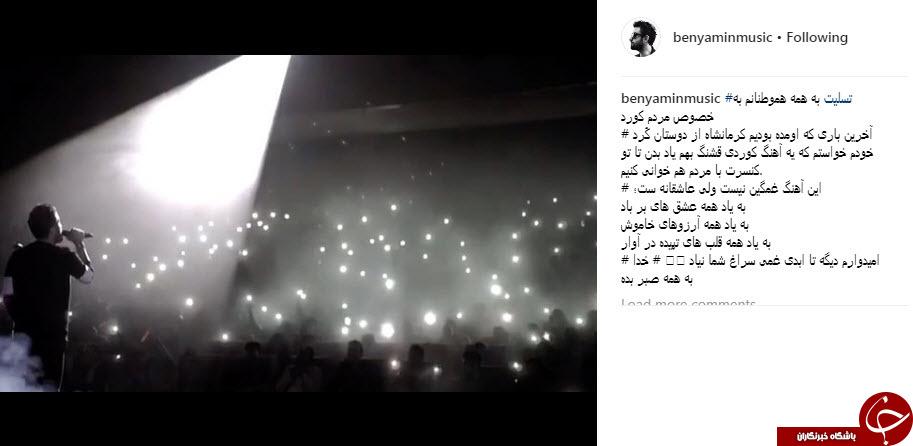 ابراز همدردی بنیامین بهادری با مردم زلزلهزده کرمانشاه
