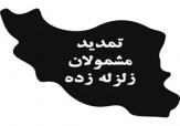 باشگاه خبرنگاران -تاریخ اعزام به خدمت مشمولان استانهای زلزله زده، سه ماه تمدید میشود