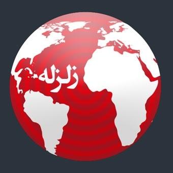 بزرگترین زمین لرزه های 100 سال اخیر در ایران+اینفوگرافیک