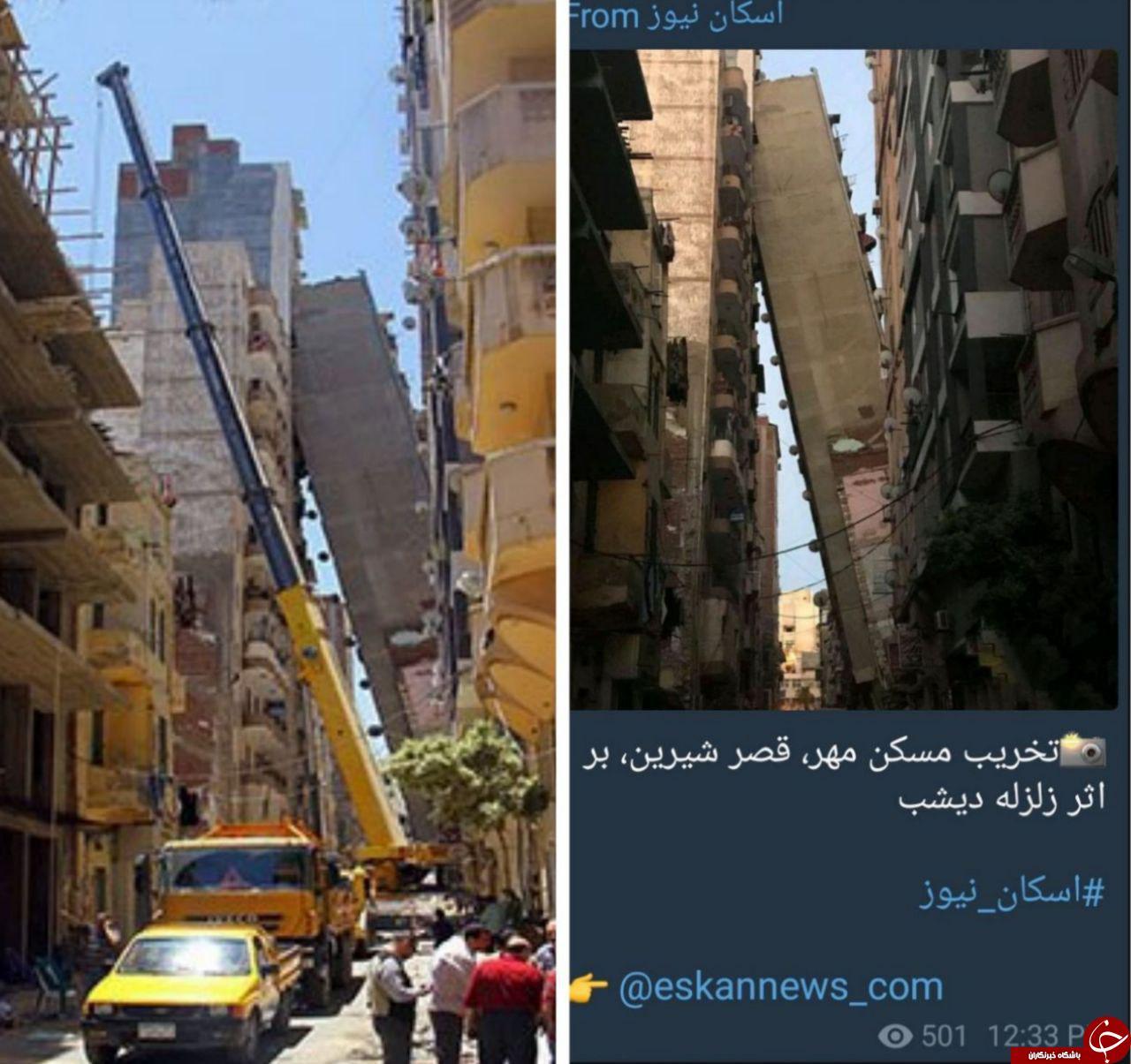 سوء استفاده خبری آمدنیوز از زلزله کرمانشاه