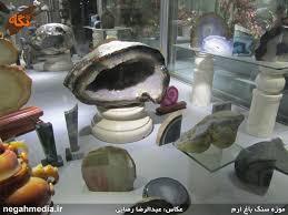 ایجاد موزه گوهر سنگها در بیرجند