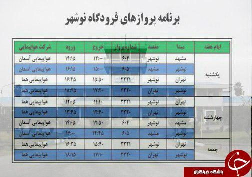 پروازهای چهارشنبه 24 آبان از فرودگاههای مازندران