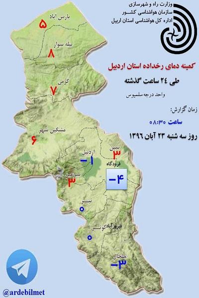 وضعیت آب و هوای اردبیل سه شنبه 23 آبان ماه