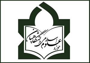 اعلام آمادگی حوزه علوم اسلامی دانشگاهیان برای کمک به زلزلهزدگان