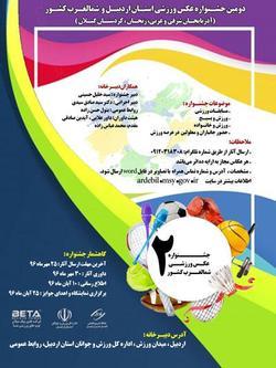 حضور دو عکاس زنجانی در جشنواره عکس ورزشی اردبیل و شمالغرب کشور