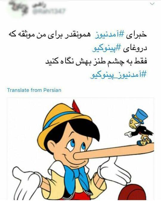 سواستفاده خبری و دروغپردازی آمدنیوز از زلزله کرمانشاه+ فیلم