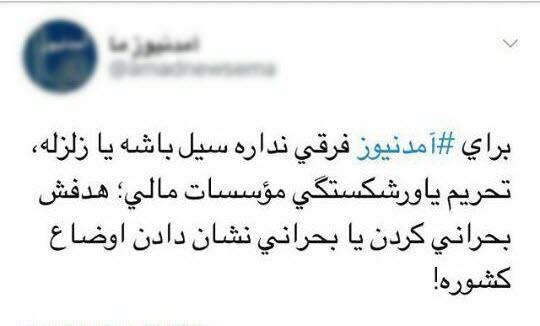 سوء استفاده خبری و دروغ پردازی آمدنیوز از زلزله کرمانشاه+ فیلم
