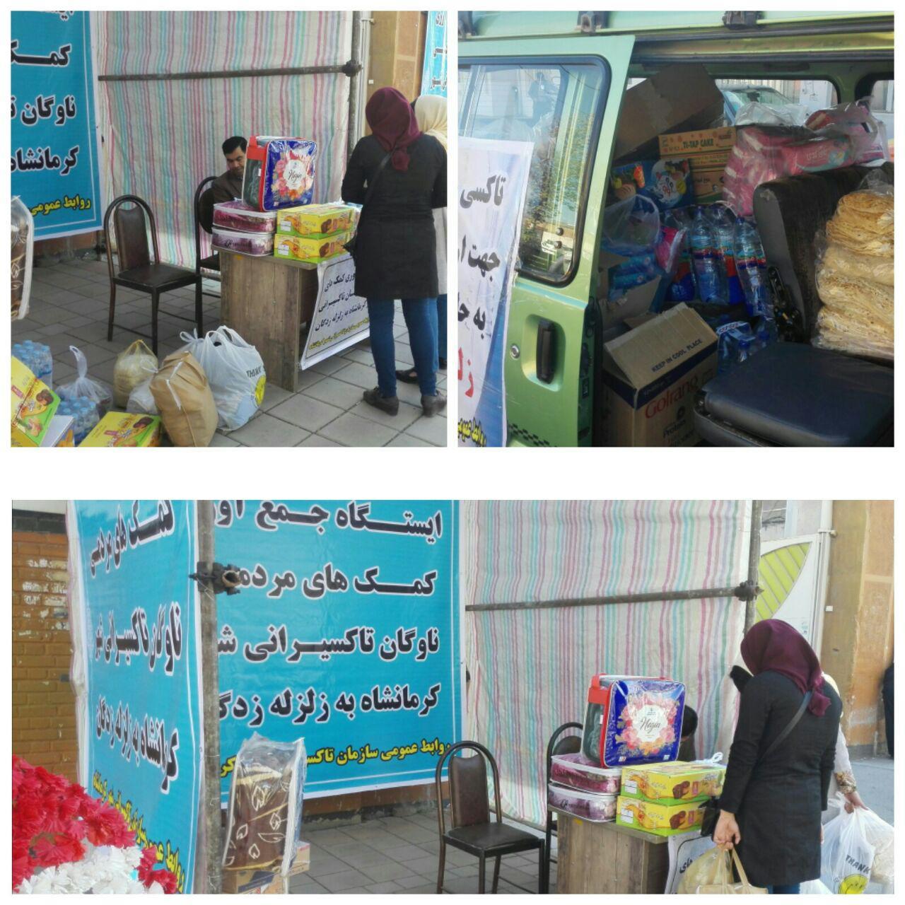  سازمان تاکسیرانی کرمانشاه آماده دریافت کمک های مردمی