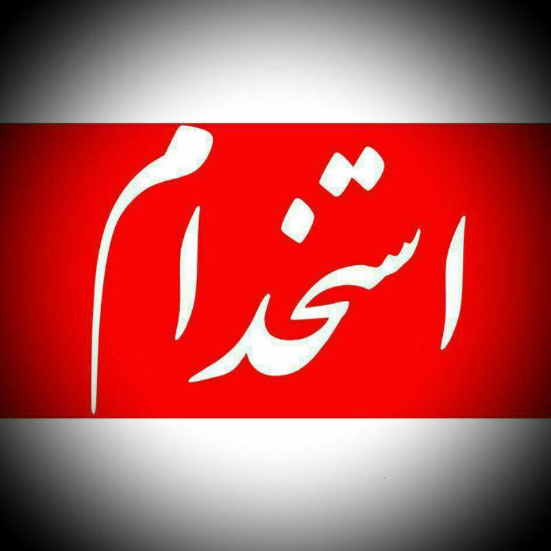 باشگاه خبرنگاران -استخدام طراح و صفحه آرای کتاب