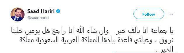 سعد حریری: تا دو روز آینده به لبنان بازمیگردم