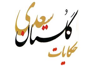 تدریس اشعار گلستان سعدی در مدارس + فیلم