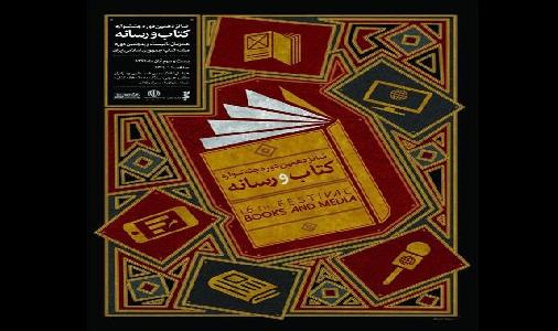 اختتامیه شانزدهمین دوره جشنواره «کتاب و رسانه» برگزار شد