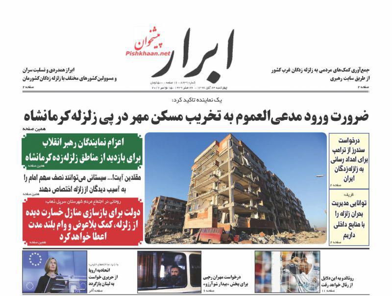 از ویرانی 15000 خانه در کرمانشاه تا تودهنی موگرینی به ترامپ
