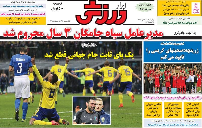 روزنامه های ورزشی بیستم و چهام آبان ماه ماه
