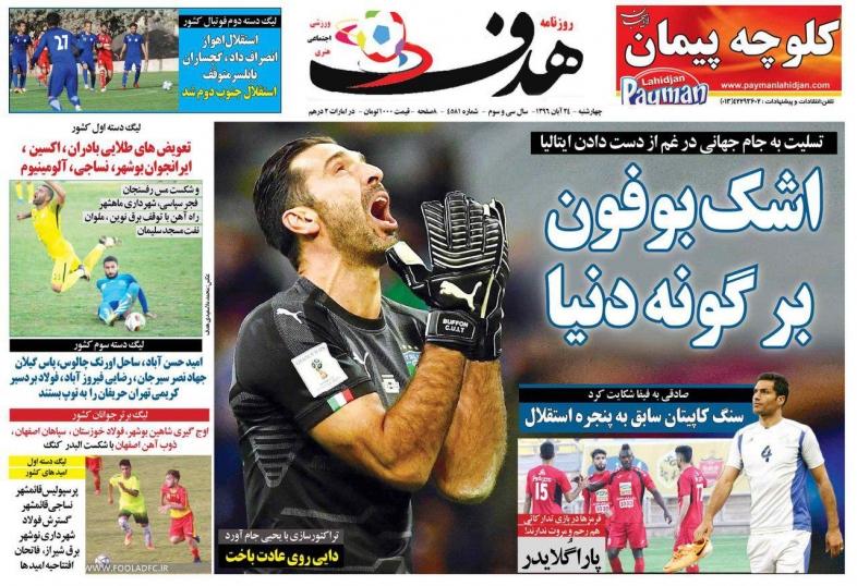 روزنامههای ورزشی بیستم و چهام آبان ماه