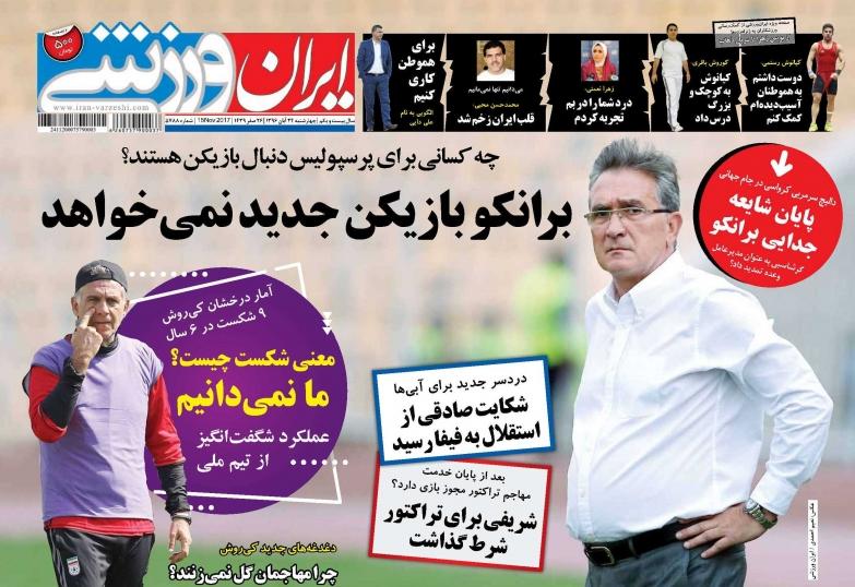 ایران ورشی - ۲۴ آبان