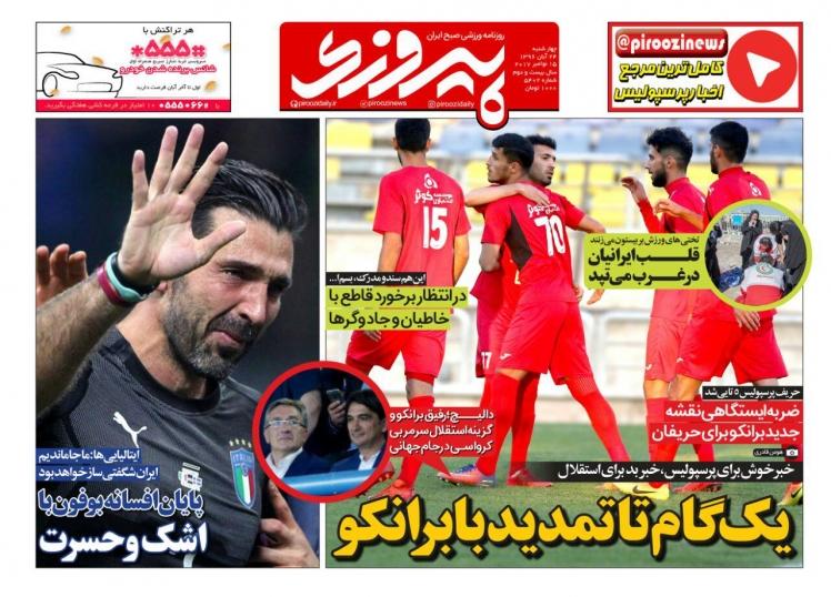 روزنامه پیروزی - ۲۴ آبان