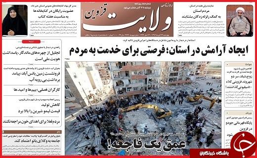 صفحه نخست روزنامه استان قزوین چهارشنبه بیست و چهارم آبان