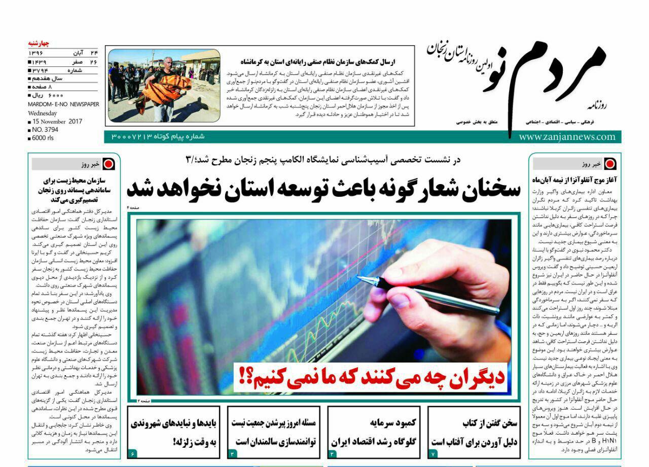 از حجم استان برای مبارزه با اتفاقات غیر مترقبه تا احتیاج زنجان به شش ایستگاه ثبت زلزله