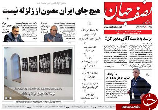 صفحه نخست روزنامه های استان اصفهان چهار شنبه 24 آبان ماه