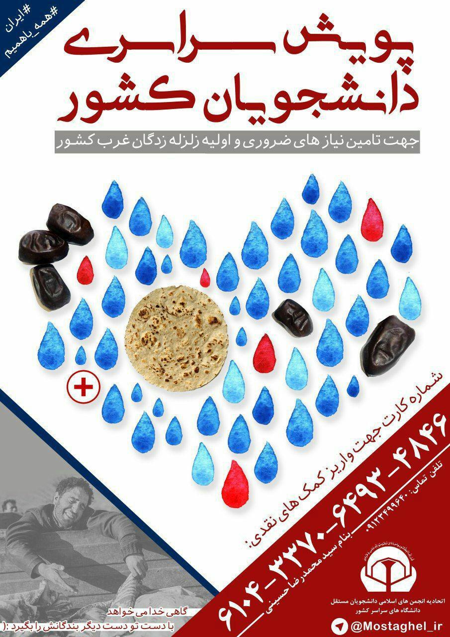 امداد رسانی اتحادیه انجمنهای اسلامی دانشجویان مستقل به زلزلهزدگان