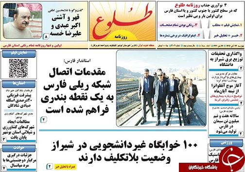 صفحه نخست روزنامههای استان فارس چهارشنبه ۲۴ آبان ماه