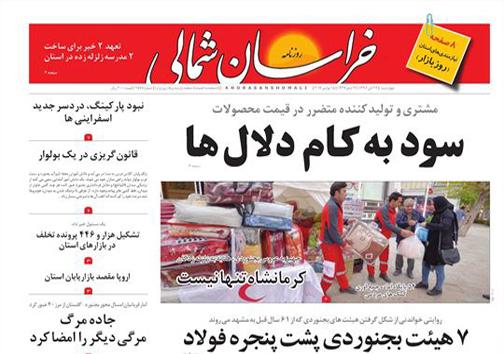 صفحه نخست روزنامه های خراسان شمالی بیست و چهارم آبان ماه