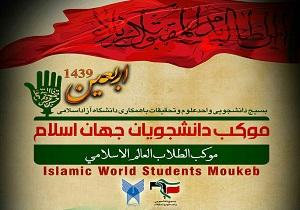 خیمه بزرگ موکب دانشجویان جهان اسلام در مناطق زلزله زده کرمانشاه برپا میشود