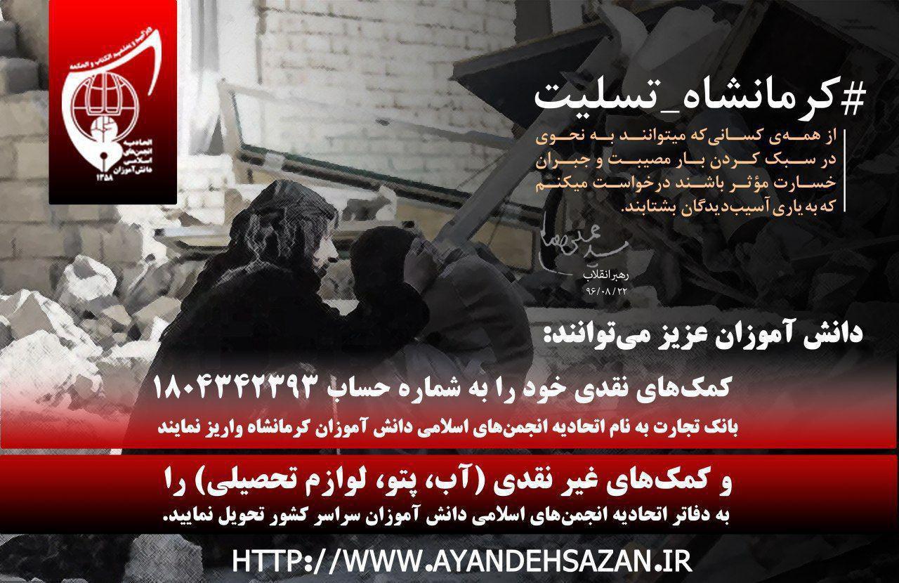 باشگاه خبرنگاران -کمک رسانی دانش آموزان به مردم زلزله زده استان کرمانشاه