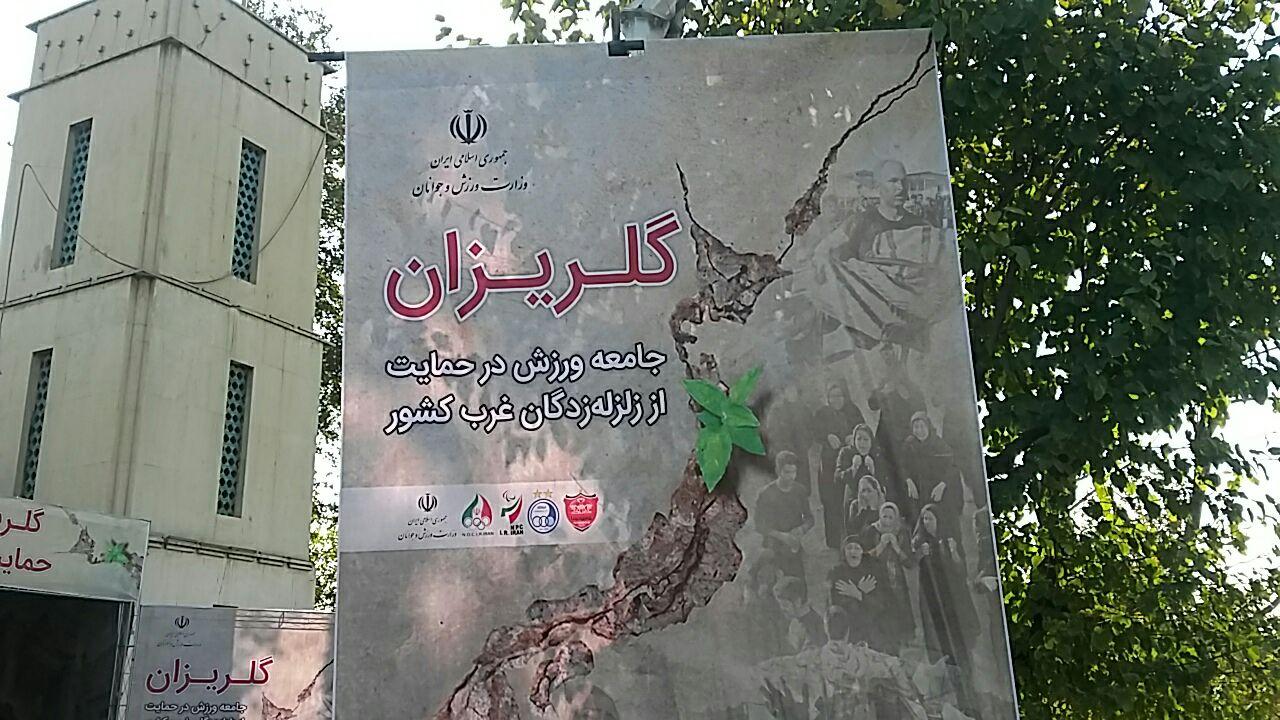 گلریزان جامعه ورزش برای کمک به زلزله زدگان کرمانشاه