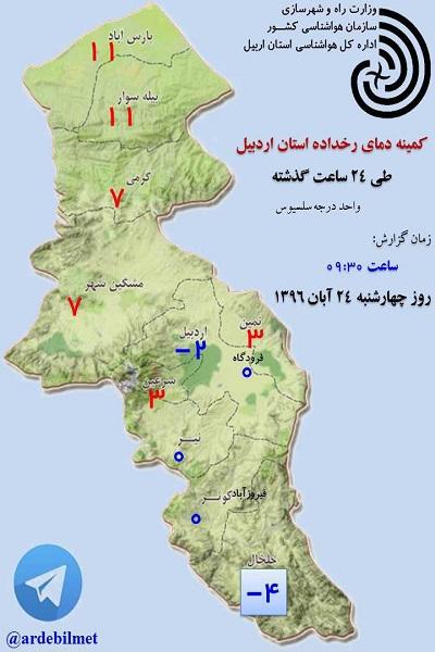 وضعیت آب و هوای اردبیل چهارشنبه 24 آبان ماه